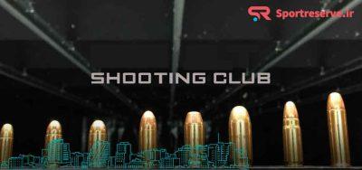 آدرس باشگاه های تیراندازی بندرعباس