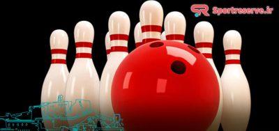 لیست-آدرس-باشگاه-های-بولینگ-کرمان