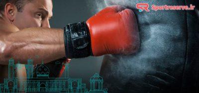 لیست-آدرس-باشگاه-های-بوکس-شیراز