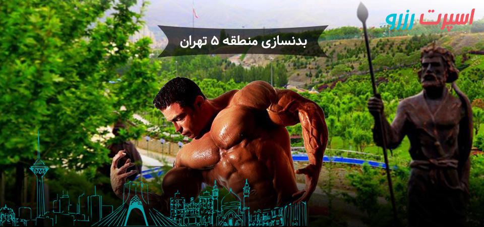 آدرس باشگاه های بدنسازی منطقه 5 تهران
