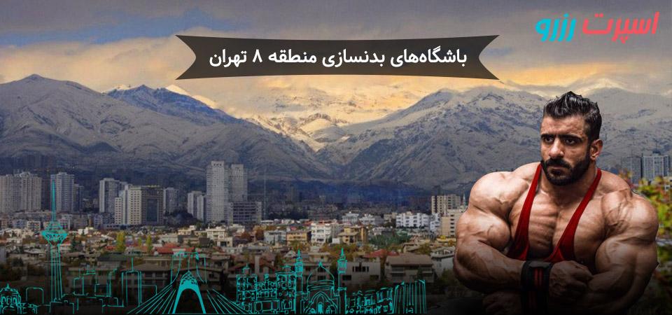 آدرس باشگاه های بدنسازی منطقه 8 تهران (شرق)